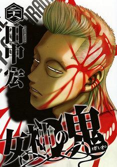 「女神の鬼」28巻