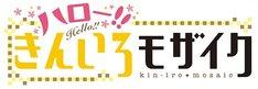 「ハロー!!きんいろモザイク」ロゴ (c)原悠衣・芳文社/ハロー!!きんいろモザイク製作委員会