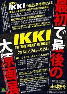 「最初で最後の大原画展 -IKKI TO THE NEXT STAGE!!-」チラシ