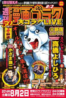 「大ゴラク50年LIVE!!!!!!男たちの劇画祭」のフライヤー。