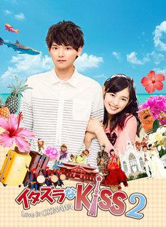 「イタズラなKiss2~Love in OKINAWA」のキービジュアル。(c)多田かおる/ミナトプロ・エムズ (c)「イタズラなKiss2~Love in TOKYO」製作委員会