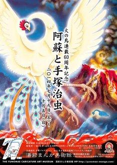 「阿蘇と手塚治虫」ポスター (c)手塚プロダクション