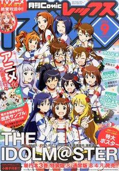 月刊Comic REX9月号