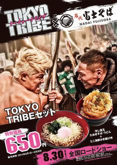 "「TOKYO TRIBEセット」の告知ポスター。映画「TOKYO TRIBE」のビジュアル。(c)2014 INOUE SANTA / ""TOKYO TRIBE"" FILM PARTNERS"