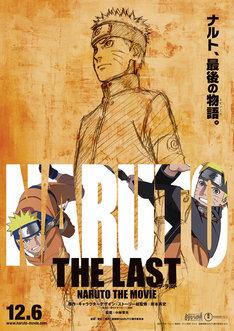 「THE LAST -NARUTO THE MOVIE-」のティザービジュアル。(c)岸本斉史 スコット/集英社・テレビ東京・ぴえろ (c)劇場版 NARUTO 製作委員会 2014