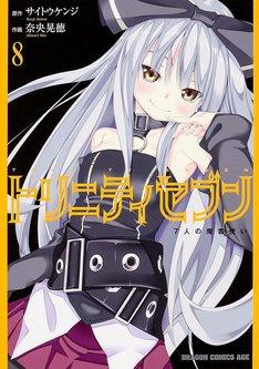 「トリニティセブン 7人の魔書使い」8巻。9巻は8月9日に発売される。