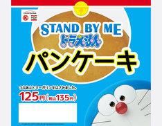 「STAND BY ME ドラえもんパンケーキ」パッケージイメージ (c)Fujiko Pro/2014 STAND BY ME Doraemon Film Partners