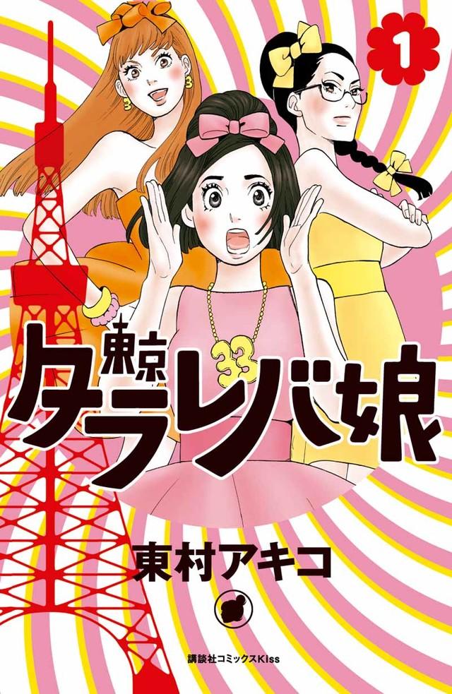 東村アキコ「東京タラレバ娘」1巻