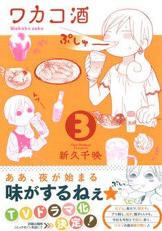 本日8月20日に発売された「ワカコ酒」3巻。