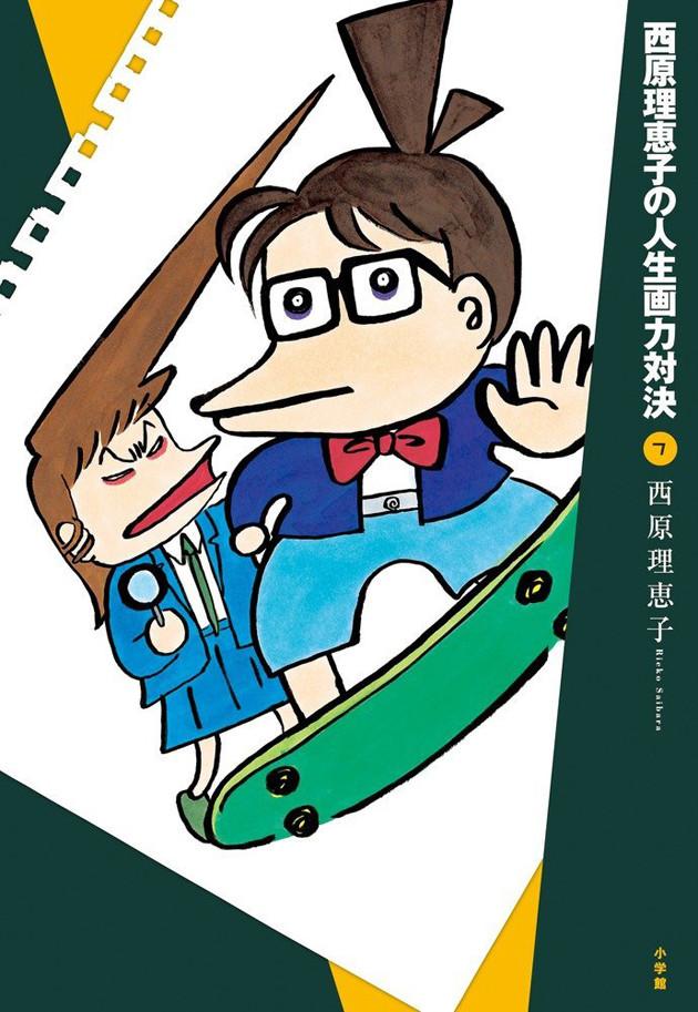 「西原理恵子の人生画力対決」7巻