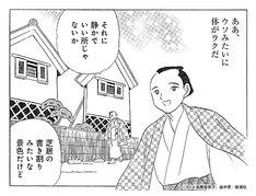 「しゃばけ漫画」の最終回を飾った、高橋留美子の読み切り作品「屏風の中」より。