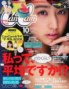 CanCam10月号