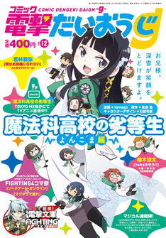 コミック電撃だいおうじVol.12