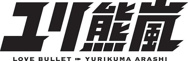 「ユリ熊嵐」のロゴ。(c)イクニゴマモナカ/ユリクマニクル