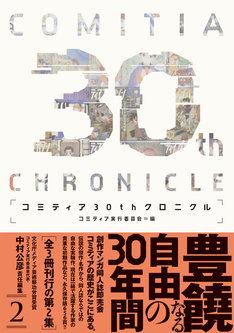 「コミティア30thクロニクル」第2集