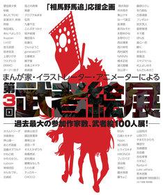 「第3回武者絵展」ポスター
