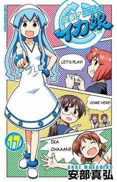 「侵略!イカ娘」17巻オリジナルアニメ(Blu-ray)付き限定版