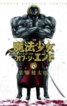 「魔法少女オブ・ジ・エンド」最新6巻