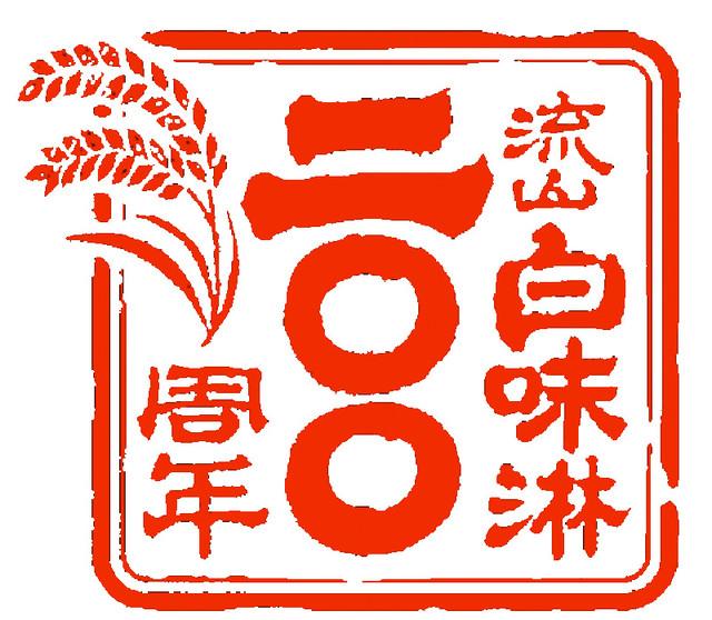 「流山市白味醂200周年祭」ロゴ