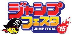 「ジャンプフェスタ2015」のロゴ。