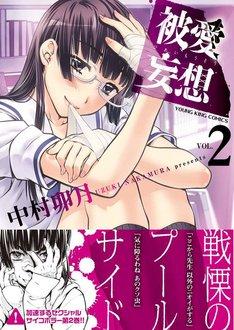 「被愛妄想」2巻(帯付き)