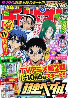 週刊少年チャンピオン42号。表紙はアニメ「弱虫ペダル GRANDE ROAD」の最新ビジュアルが飾った。