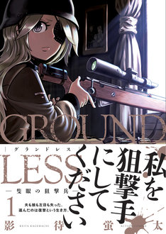 「GROUNDLESS―隻眼の狙撃兵―」(帯付き)