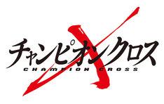 「チャンピオンクロス」ロゴ