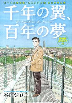 谷口ジローによる新連載「千年の翼、百年の夢」の扉ページ。