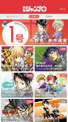 「少年ジャンプ+」のトップページ。(c)SHUEISHA Inc. All rights reserved.
