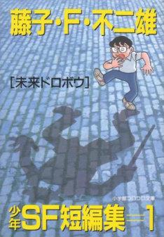 「未来ドロボウ」が収められた、藤子・F・不二雄の短編集。
