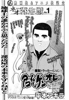 「ネオ寄生獣」シリーズ第1弾、平本アキラ「アゴなしゲンとオレは寄生獣」扉ページ。