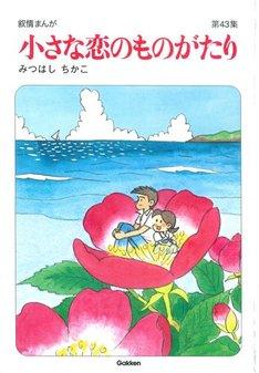 みつはしちかこ「小さな恋のものがたり」最終43巻