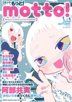 「コミック もっと! motto! 2014 AUTUMN」