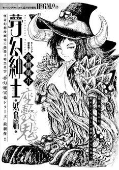 高橋葉介「夢幻紳士 妖鬼篇」扉ページ。