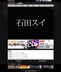 「東京喰種トーキョーグール」特設ページのキャプチャ画面。