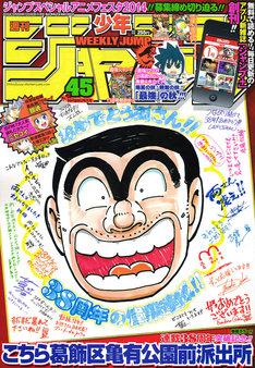 週刊少年ジャンプ45号