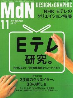 月刊MdN11月号のメイン特集はNHK Eテレの魅力に迫る「Eテレ研究。」になっている。