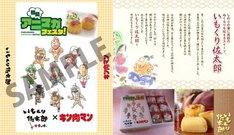 「キン肉マン」×「いもくり佐太郎」コラボの紹介画像。