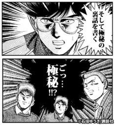 「MMR極秘マガジン」告知マンガ3、4コマ目。