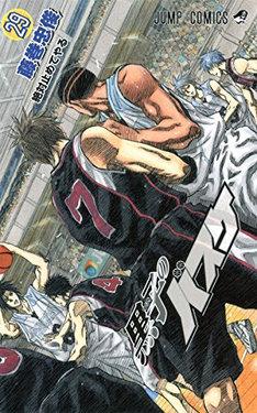 「黒子のバスケ」29巻