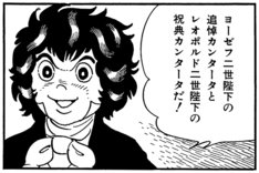 「ルードウィヒ・B」より、橋本が演じるルードウィヒ(ベートーヴェン)。 (c)手塚プロダクション