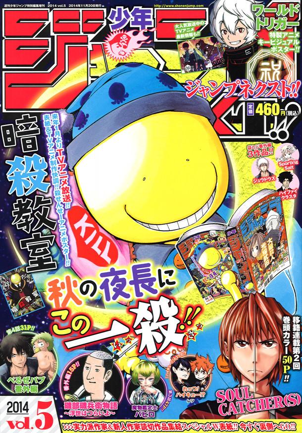 少年ジャンプNEXT!! 2014 vol.5