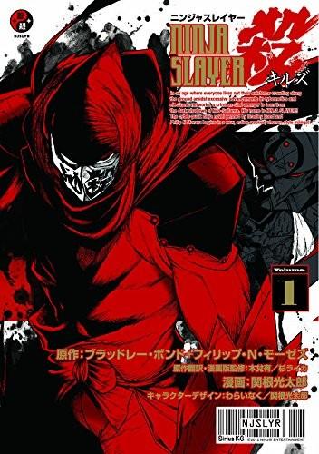 関根光太郎によるコミカライズ「ニンジャスレイヤー殺」1巻。