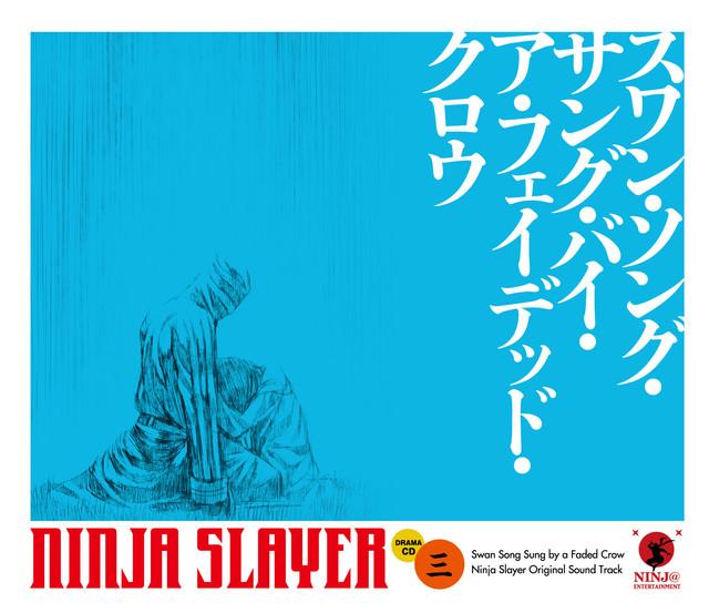 「ニンジャスレイヤー キョート・ヘル・オン・アース」上巻特装版に付属するドラマCDのジャケット。