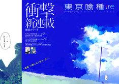 「東京喰種トーキョーグール:re」第1話の扉ページ。