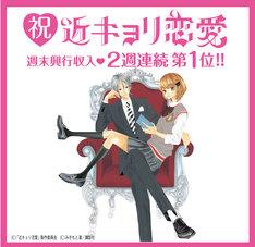 映画「近キョリ恋愛」の週末興行収入は2週連続で1位を記録した。