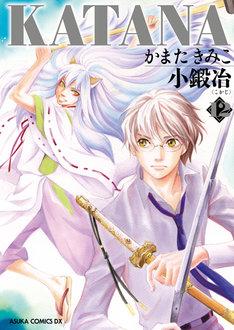 10月25日に発売される「KATANA」12巻。