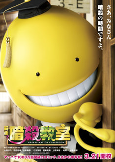 実写映画「暗殺教室」のチラシは、11月1日から全国の劇場に登場する。(c)2015松井優征/集英社・映画「暗殺教室」製作委員会