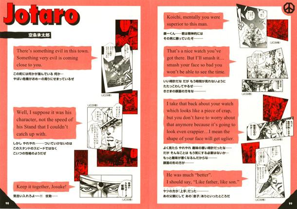 「『ジョジョの奇妙な冒険』で英語を学ぶッ!」より。(c)荒木飛呂彦&LUCKY LAND COMMUNICATIONS/集英社